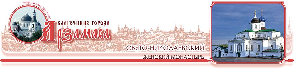 Свято-Николаевский женский монастырь, город Арзамас